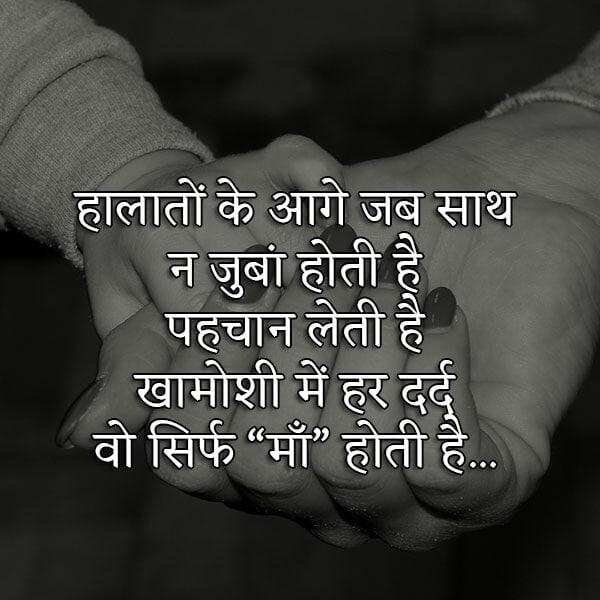 Best Hindi Suvichars On Maa Mother True Love Mom Status In Hindi