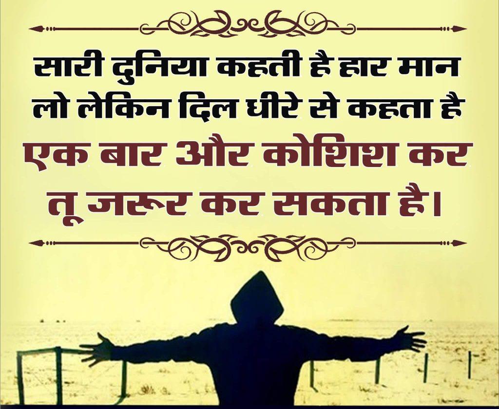 2 line motivational shayari, motivation thought, 2 Line Best Hindi english motivational Shayari, motivational shayari two lines, motivational two line shayari in hindi, 2 line life motivational status in hindi, 2 line motivation shayari in hindi