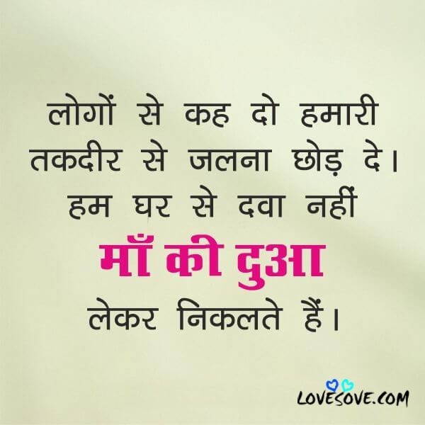 maa shayari, Heart touching lines on mother in hindi, best mother status in hindi