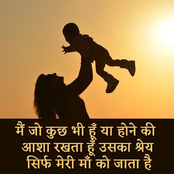 maa shayari, Beautiful lines on mother in hindi, best motivational mother quotes in hindi