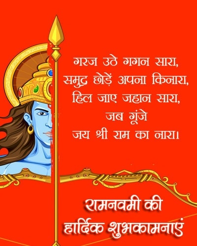 Happy Ram Navami 2020 Wishes Images, Happy Ram Navami 2020 Whatsapp Status, ram navami images for whatsapp dp, happy ram navami wishes images, Ram Navami 2020, latest ram navami quotes in hindi fonts, ram navami ki hardik shubhkamnaye hindi me, happy ram navami status for fb, ram navami sms in hindi for whatsapp, रामनवमी की हार्दिक शुभकामनाएं, हैप्पी राम नवमी स्टेटस, राम नवमी पर Wishes, parshuram status in hindi for facebook, ram navami shayari wallpaper