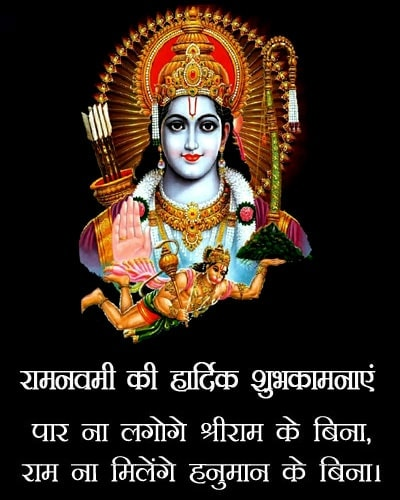 ram navami shayri, ram navami status in english, ram navmi shayri, rama navami wishes in english, Images for ram navmi, Ram Navami Images, Happy Ram Navami 2020 Wishes Images, Happy Ram Navami 2020 Whatsapp Status, ram navami images for whatsapp dp, happy ram navami wishes images, Ram Navami 2020