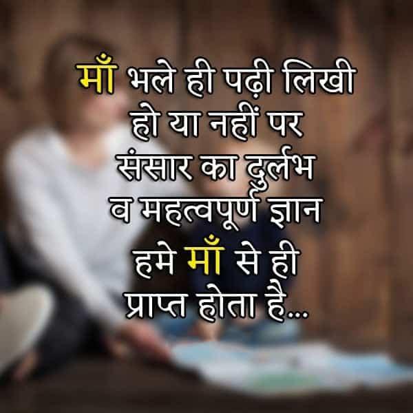 maa shayari, Whatsapp download mothers love image, Emotional status for mother