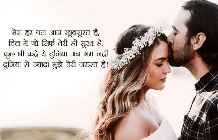sweet love messages to your girlfriend, love messages in hindi, short love messages, Romantic Love Messages