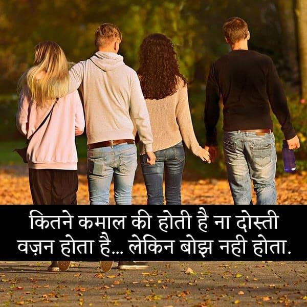 Beautiful Dosti Shayari Images Best Dosti Status In Hindi