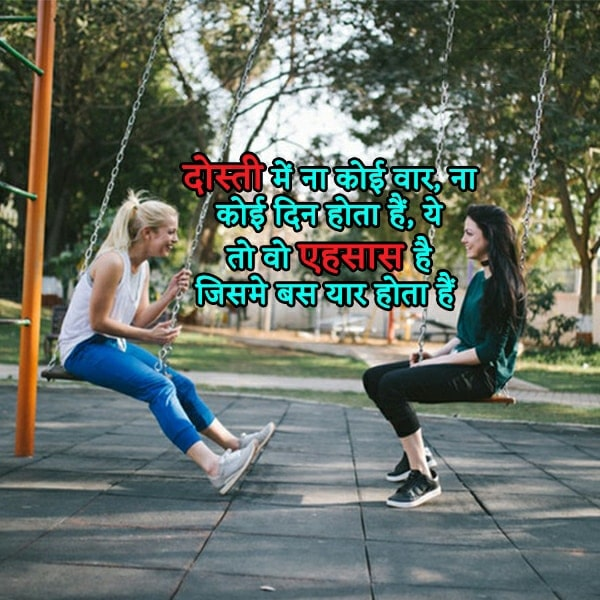 dosti status for facebook in hindi, dosti hindi status, dosti attitude status