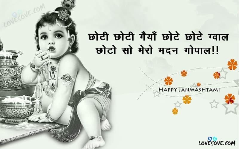happy janmashtami, janmashtami sms, janmashtami wishes, 2 Line Happy Janmashtami Status, Quotes in Hindi Language, Happy Janmashtami wishes for facebook & whatsApp Friends, Happy Janmashtami Quotes