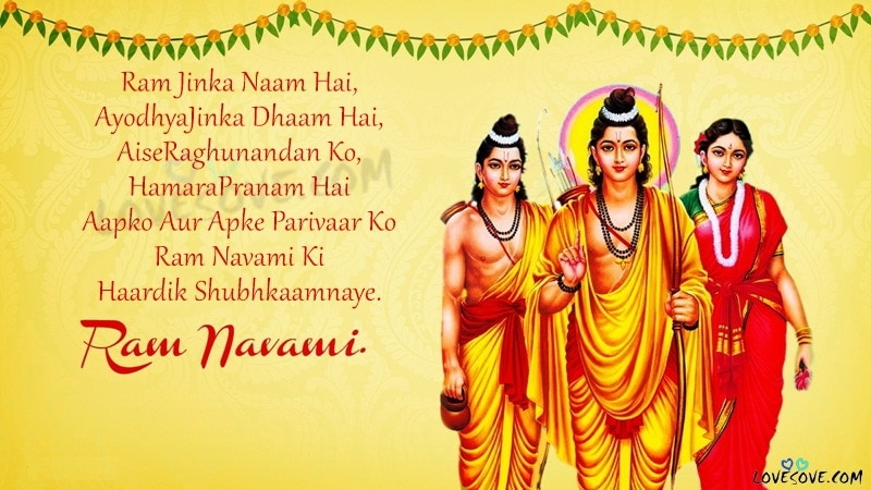 ram navami images for whatsapp dp, happy ram navami wishes images, हैप्पी राम नवमी स्टेटस, Ram Navami 2019, राम नवमी पर Wishes और WhatsApp, ram navami shayari, ram navami wishes in english, happy Ram Navami wishing shayari,