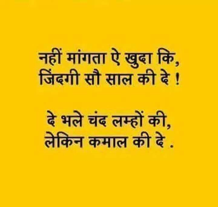 Hindi Motivational Quotes and Thoughts, hindi motivational quotes, motivational two line shayari, True life hindi line motivational, two line shayari in hindi on life motivational, Motivational thoughts in hindi 2019, motivational thoughts in hindi with pictures