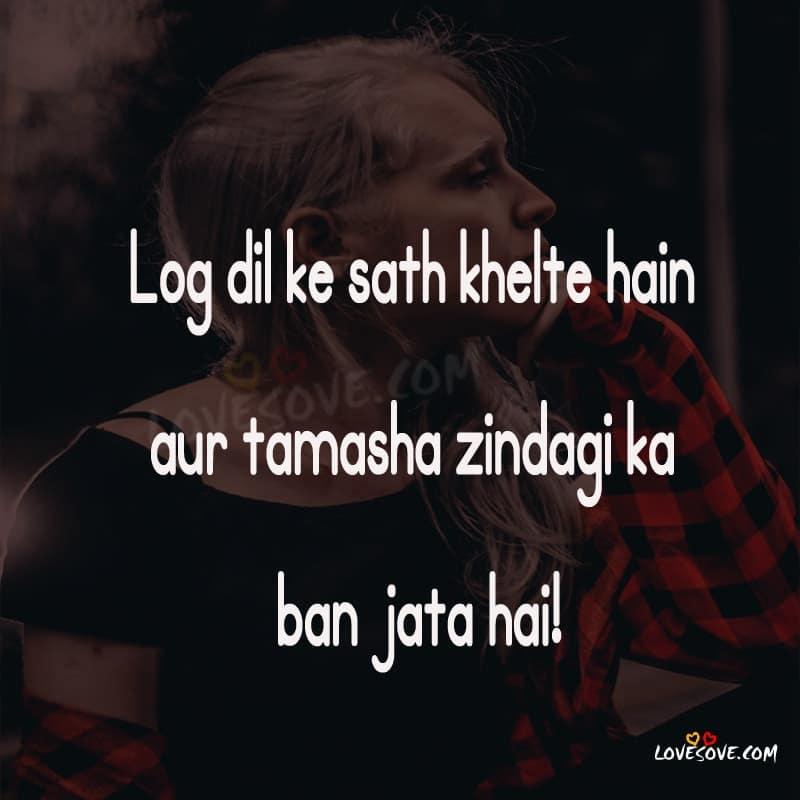 Dhoka Shayari In Hindi, Apno ka dhoka shayari, प्यार में धोखा मिला शायरी, लव में धोखा स्टेटस इन हिंदी, अपनों से धोखा शायरी इन हिंदी