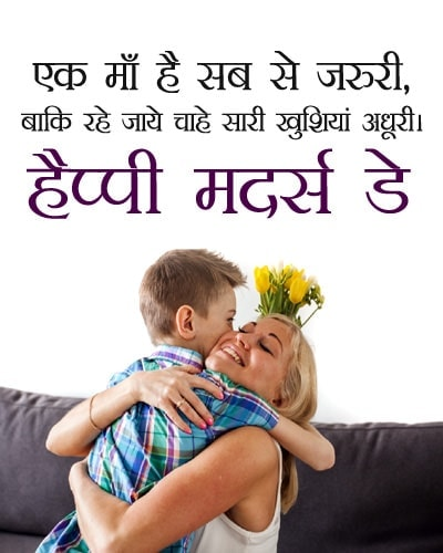 Mother day status in hindi, Heart touching line for mother in hindi, mothers day quotation in hindi, Happy mothers day status hindi, happy mothers day status line to hindi, happy mothers day wishes in hindi