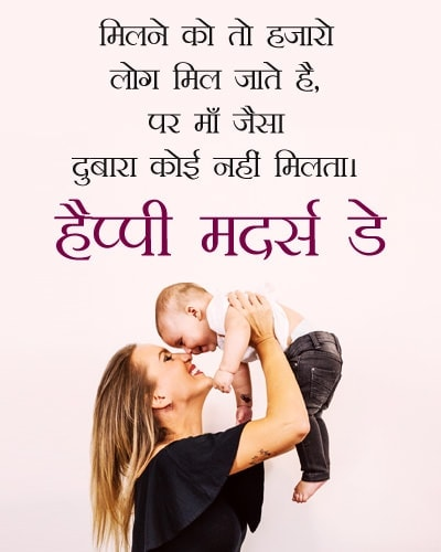 Mothers day Shayari, mothers day status in hindi, mothers day wishes in hindi, Shayari on mothers, whatsapp download mothers love image