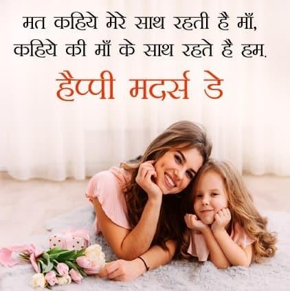Mother shayari, shayari in hindi for mother, shayari on mother, mothers day wishes in hindi, mothers day hindi quotes