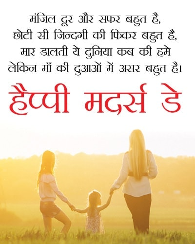 Mothers day quotes in hindi, mothers day shayari in hindi, beautiful lines on mother in hindi, best motivational mother quotes in hindi, Maa shayari