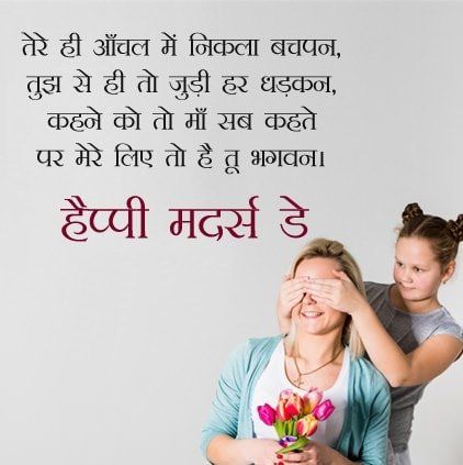 Happy mothers day shayari pic, heart touching lines for mother in hindi, best line for mother in hindi, best mother status in hindi