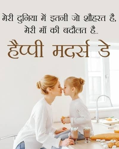 Mother day shayari, shayari in hindi for mother, shayari on mother, some lines on mother in hindi, beautiful line for mother in hindi