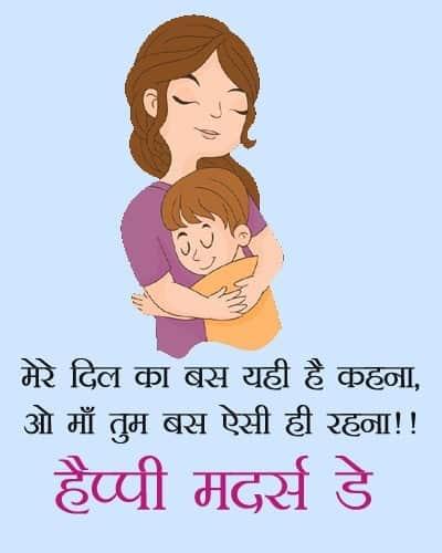 Happy mothers day wishes in hindi, hindi shayari on mothers days, mothers day cotation in hindi