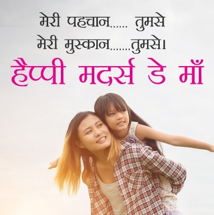 Mother day status in hindi, heart touching line for mother in hindi, mothers day quotation in hindi, Some lines on mother in hindi, beautiful line for mother in hindi, beautiful lines on mother in hindi, best motivational mother quotes in hindi