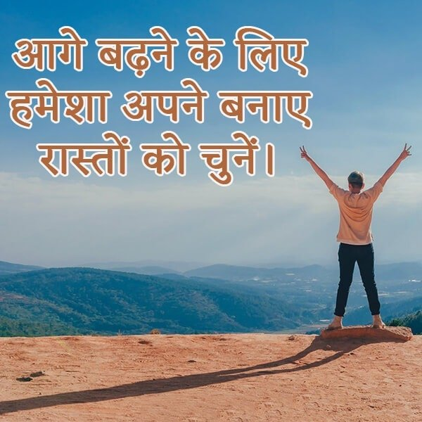 aaj ka vichar in hindi for whatsapp, aaj ka suvichar latest, suvichar, suvichar status, suvichar image, latest suvichar in hindi