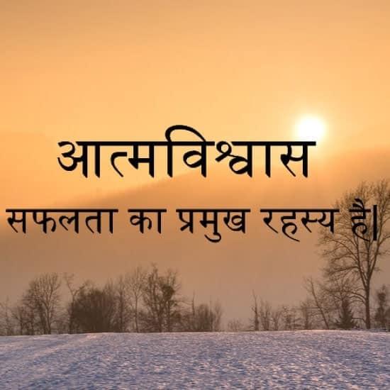 aaj ka subh vichar in hindi, aaj ka naya suvichar, latest suvichar in hindi, anmol suvichar image, Suvichar, suvichar hindi