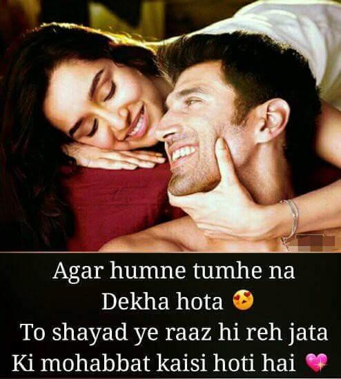 whatsapp shayari, ishq mohabbat shayari, mohabbat shayari 2 lines, mohabbat shayari sms, mohabbat shayari in hindi font