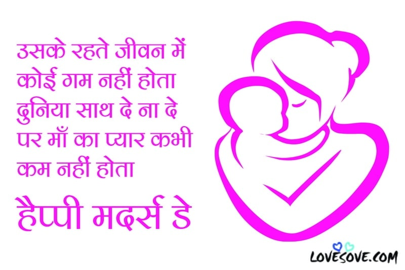 mothers day quotes in hindi, mothers day shayari, mothers day status in hindi, mother day shayari, mother's day quotes in hindi, mothers day quotes hindi