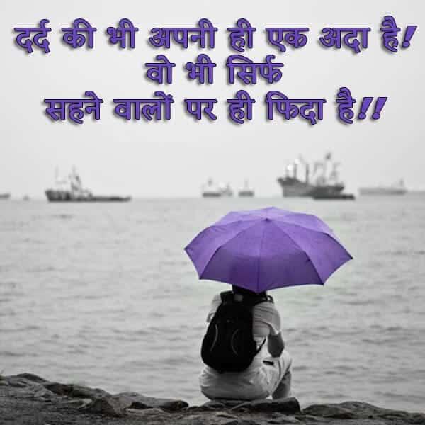 2 लाइन दर्द शायरी, खुद पर दर्द शायरी, ज़िन्दगी दर्द शायरी असटेटस, Dard dhoka shayari, Shayari for Dard, dard status