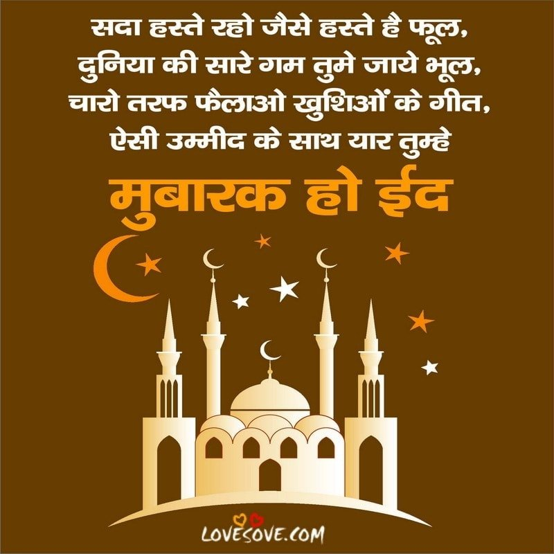 eid mubarak attitude status in hindi, eid mubarak sayari, Eid Mubarak shayari, eid Mubarak shayri, eid par shayari, eid sms in hindi, eid wishes quotes, eid hindi sms, eid image, Eid mubarak image