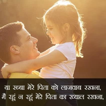 best shayari on fathers in hindi, fathers emotional images shayari in Hindi