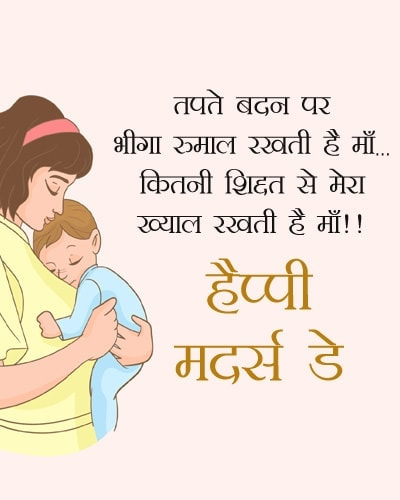 Happy mothers day quotes in hindi, happy mothers day shayari pic, best motivational mother quotes in hindi, best sad shayari for mother