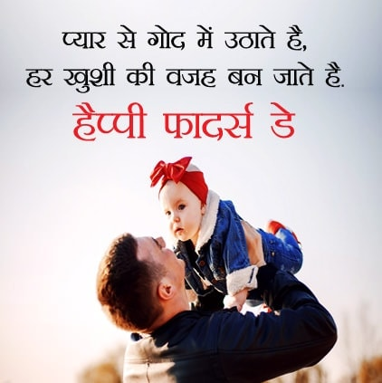 Top 40 Fathers Day Status and Quotes In Hindi