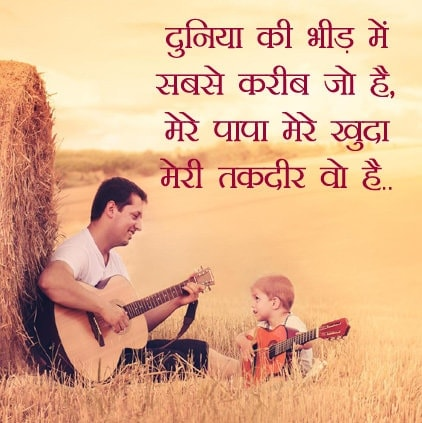 fathers shayari new in 2019, good thought for fathers