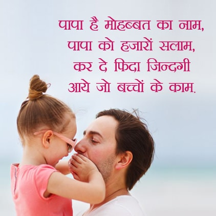 shayari for dad, best lines for dad in hindi