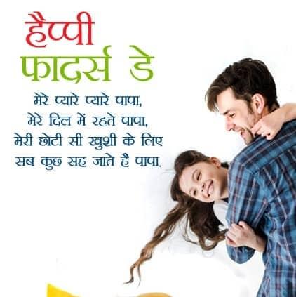 पिता के लिए अनमोल वचन, फादर्स डे स्टेटस हिंदी, best lines for dad in hindi, dad miss you status hindi