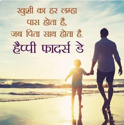पापा स्टेटस इन हिंदी, फादर्स डे स्टेटस इन हिंदी, बाप बेटा स्टेटस इन हिंदी, fathers quotes in hindi, quotes on fathers death in hindi