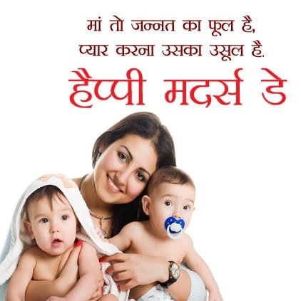 Mother day status in hindi, heart touching line for mother in hindi, mothers day quotation in hindi, Mothers day quotes in hindi, happy mothers day in hindi, happy mothers day quotes in hindi