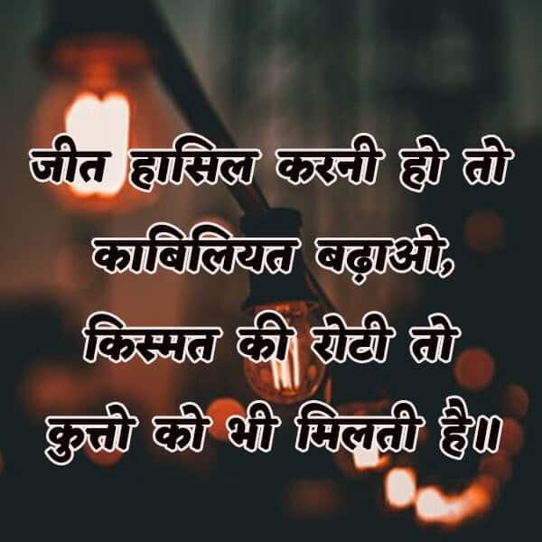 aaj ka suvichar latest, aaj ka subh vichar in hindi, very emotional suvichar, 10 suvichar in hindi, 2 line status in hindi suvichar image, aaj ka new suvichar