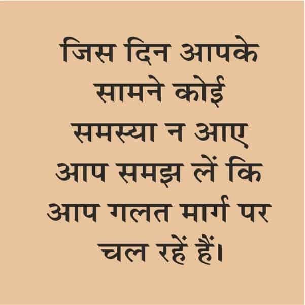 hindi suvichar on life, hindi suvichar on life sms, life se related status suvichar image, status suvichar