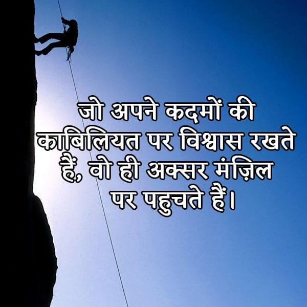 best suvichar on life, dosti ka suvichar in hindi, emotional suvichar, hindi god suvichar dp, hindi suvichar on life