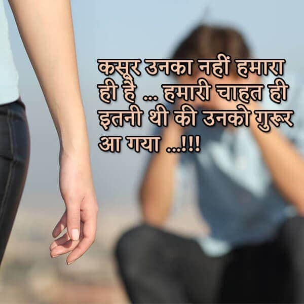 breakup status in hindi, gam shayari, अपनों ने दिया धोखा शायरी, प्यार में धोखा मिला शायरी