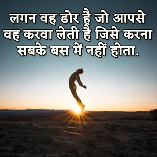 suvichar status in hindi, hindi suvichar image, suvichar image in hindi