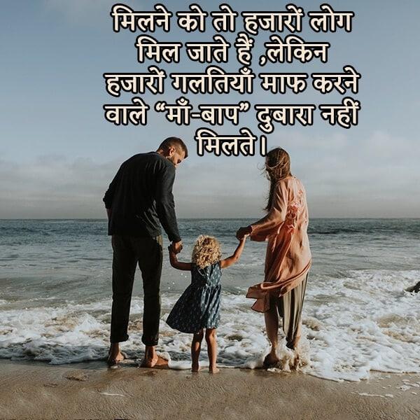 Maa papa 2 line status in hindi, maa papa best status, maa papa ke liye best status, maa papa sad status, maa papa thought, maa papa touching qutoes