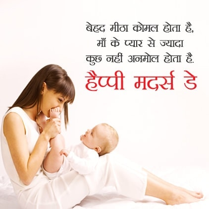 Mothers day images in hindi shayari