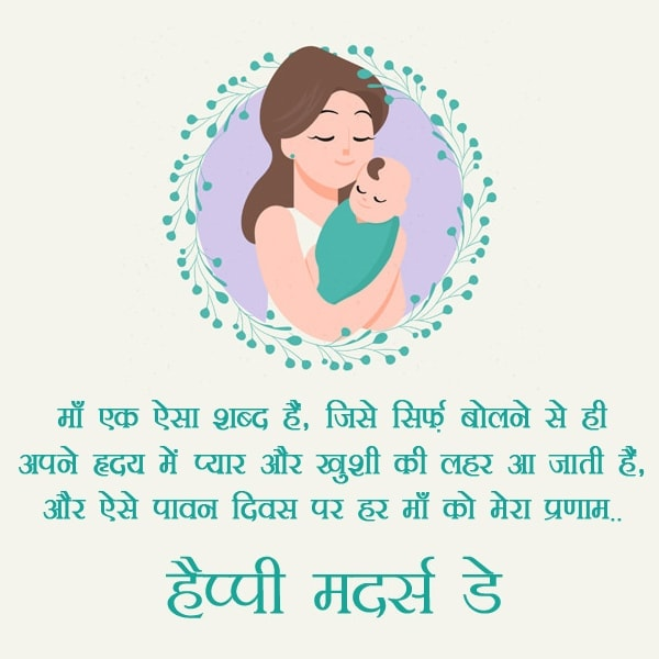 Mother day status in hindi, mothers day quotation in hindi, heart touching line for mother in hindi, Happy mothers day status line to hindi, happy mothers day wishes in hindi, mothers day status in hindi, mothers day wishes in hindi