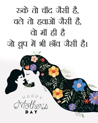 Happy mothers day shayari pic, happy mothers day status hindi, happy mothers day status line to hindi, happy mothers day wishes in hindi, hindi shayari on mothers days