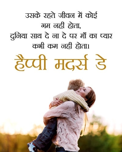 Image result for मदर्स डे 2019 शायरी