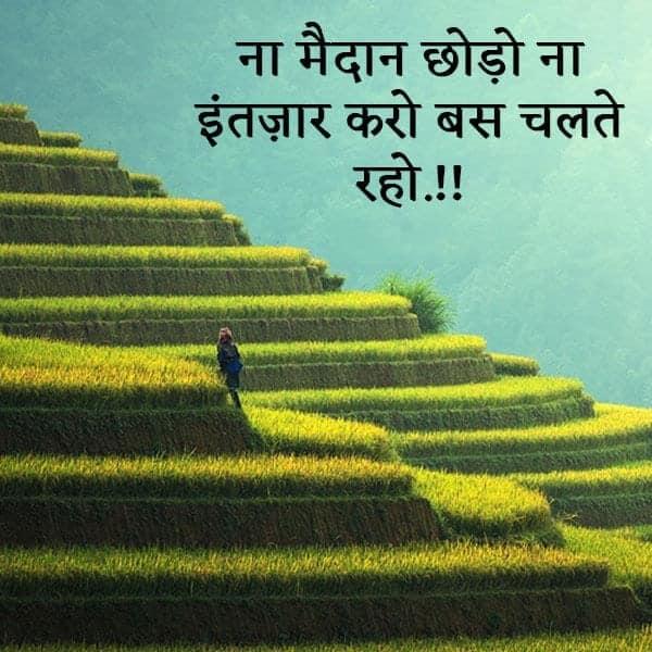 suvichar in hindi images hd, suvichar in hindi images hd download, suvichar status in hindi font, best suvichar in hindi