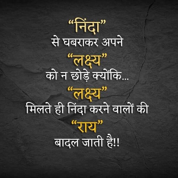 Acha suvichar hf status, gyani duniya suvichar in hindi with images, best suvichar, sad suvichar hindi line, sanskar suvichar, suvichar image love