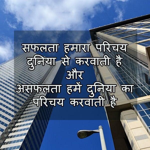 2 line status in hindi suvichar image, aaj ka new suvichar, all sayris new suvichar