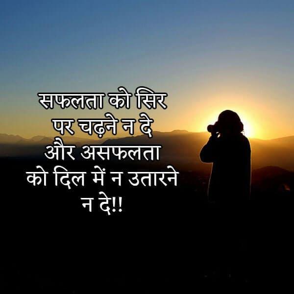 best to best suvichar, best suvichar pic, best suvichar in hindi image, best suvichar hindi status
